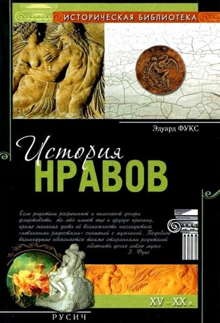 Книга Эдуард Фукс ИСТОРИЯ НРАВОВ
