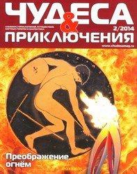 Журнал Чудеса и приключения №2 2014
