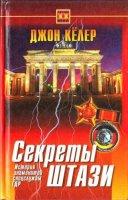 Книга Тайны XX века в 7 книгах