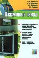 Книга Плазменные панели (2006) PDF, DjVu
