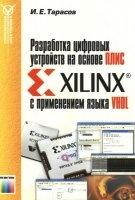 Книга Разработка цифровых устройств на основе ПЛИС Xilinx с применением языка VHDL (2005) PDF, DjVu