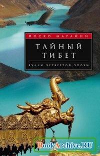 Книга Тайный Тибет. Будды четвертой эпохи