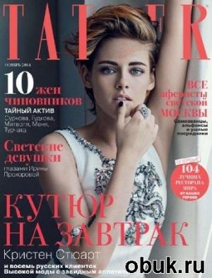 Книга Tatler №11 (ноябрь 2014)