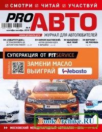 ProАВТО №8 (сентябрь-октябрь 2014)