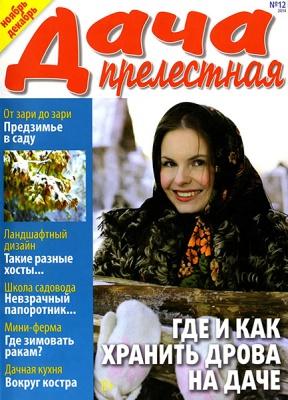 Журнал Прелестная дача № 12 2014