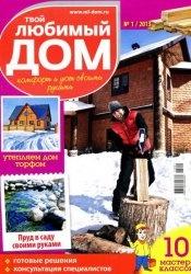 Журнал Твой любимый дом №1 2013
