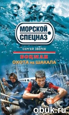 Книга Сергей Зверев. Боцман. Охота на шакала