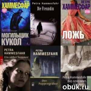 Книга Хаммесфар Петра - Сборник книг