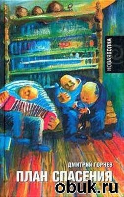 Аудиокнига Дмитрий Горчев - План спасения (аудиокнига)