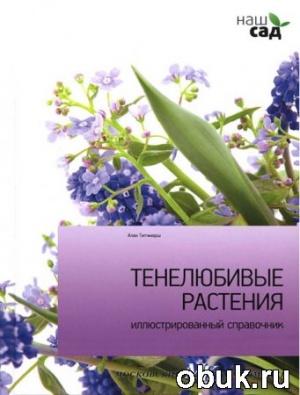 Книга Наш сад - выпуск №16 - Тенелюбивые растения