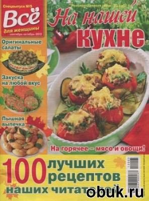 """""""Всё для женщины. Спецвыпуск"""" 5 2012 """"На нашей кухне"""""""