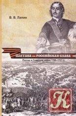 Книга Полтава - российская слава. Россия в Северной войне 1700-1721 гг