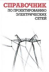 Книга Справочник по проектированию электрических сетей