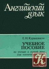 Книга Английский язык. Пособие по чтению и устной речи для технических вузов