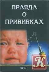 Книга Правда о прививках