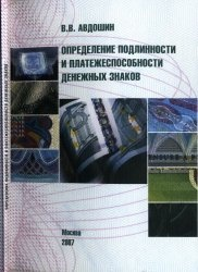 Книга Определение подлинности и платежеспособности денежных знаков
