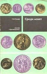 Книга Среди монет