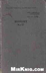 Книга Вертолет Ка-27. Книга 1