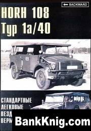 Журнал Военные машины. №005. Horh 108 Type 1a/40 – pdf  39,8Мб