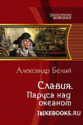 Книга Белый Александр - Славия. Паруса над океаном