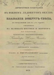 Книга Двукратные изыскания в Южном Ледовитом океане и плавание вокруг света в продолжении 1819, 20 и 21 годов..., Часть 2.