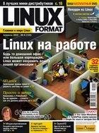 Книга Linux Format №4 (130) апрель, 2010