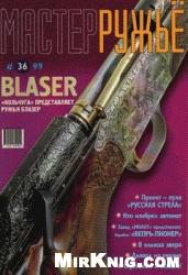 Журнал Мастер Ружьё №36 1999