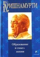 Книга Образование и смысл жизни