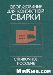 Книга Оборудование для контактной сварки: Справочное пособие