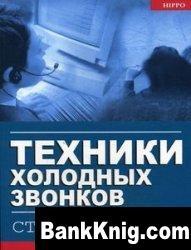 Книга Техники холодных звонков, которые действительно работают doc  1,22Мб