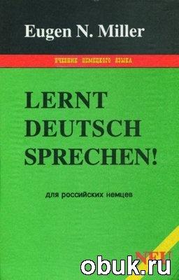 Lernt deutsch sprechen! Учебник немецкого языка. Для российских немцев