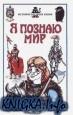 Книга Я познаю мир: История средних веков