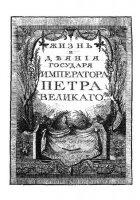 Книга Жизнь и деяния государя императора Петра Великого pdf 17,9Мб