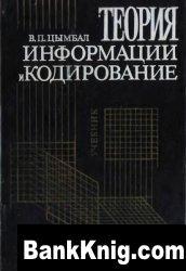 Книга Теория информации и кодирование djvu 8,5Мб