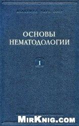 Книга Сингамиды домашних и диких животных. Основы нематодологии. Т.1.