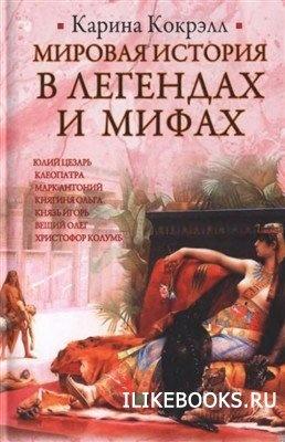 Кокрэлл Карина - Мировая история в легендах и мифах