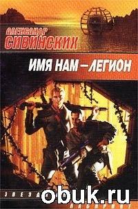 Книга Александр Сивинских. Имя нам - легион