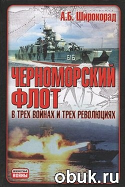 Книга Черноморский флот в трех войнах и трех революциях