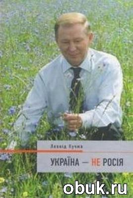 Книга Україна - не Росія