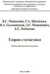 Теория статистики.Учебно-методический комплекс.