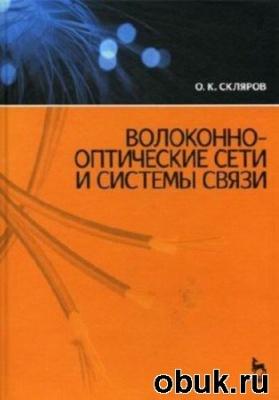 Книга Волоконно-оптические сети и системы связи (2010)