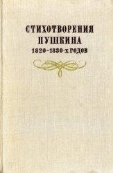 Стихотворения Пушкина 1820-1830-х годов.