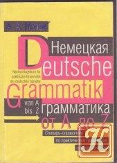 Книга Немецкая грамматика от A до Z