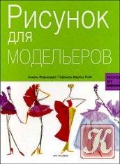 Книга Рисунок для модельеров