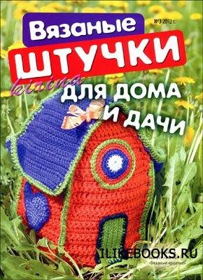Журнал Вязаный креатив. Спецвыпуск № 3 (июнь 2012) Вязаные штучки для дома и дачи