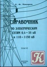 Справочник по электрическим сетям 0,4-35 кВ и 110-1150 кВ. Том 6