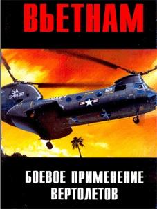 Книга Вьетнам - Боевое применение вертолетов