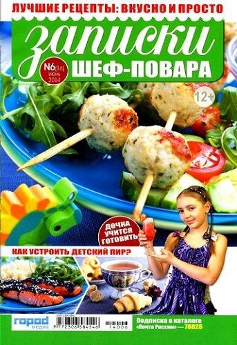 Книга Журнал:  Записки шеф-повара №6 (16) (июнь 2014)