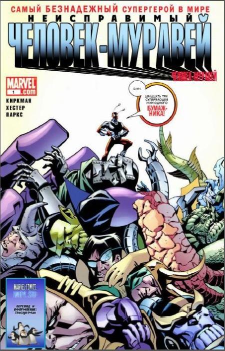 Книга Marvel Comics:  Irredeemable Ant-Man / Неисправимый Человек-Муравей (2006 - 2007)
