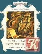 Книга Сказ о мастере потаенного судна